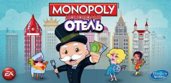 ����� ���� MONOPOLY Hotels ��� Android