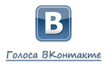 Менеджер голосов ВКонтакте
