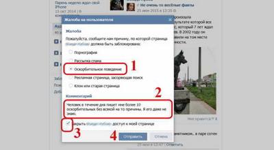 Как Вконтакте подать жалобу на страницу другого пользователя?