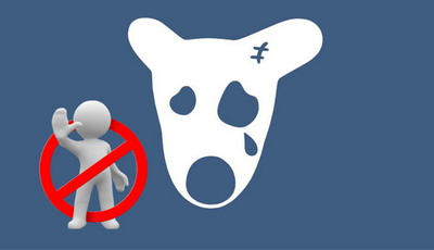 Как удалить свою страницу (или профиль) Вконтакте