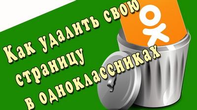 Как бесплатно удалить свой профиль (страницу) в «Одноклассниках»