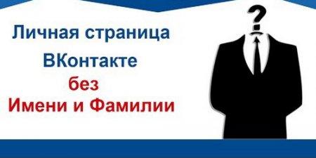 Регистрация без имени (как убрать имя и фамилию «Вконтакте»)
