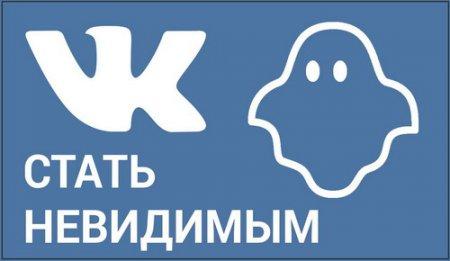 Как стать невидимым «Вконтакте»